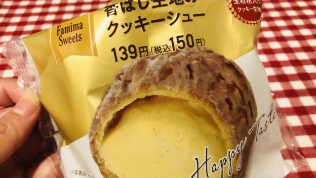 香ばし生地のクッキーシュー