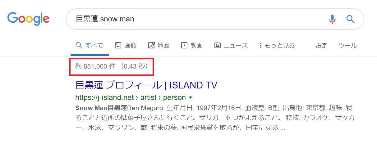 SnowManスノーマン目黒蓮