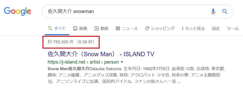 SnowManスノーマン佐久間大介