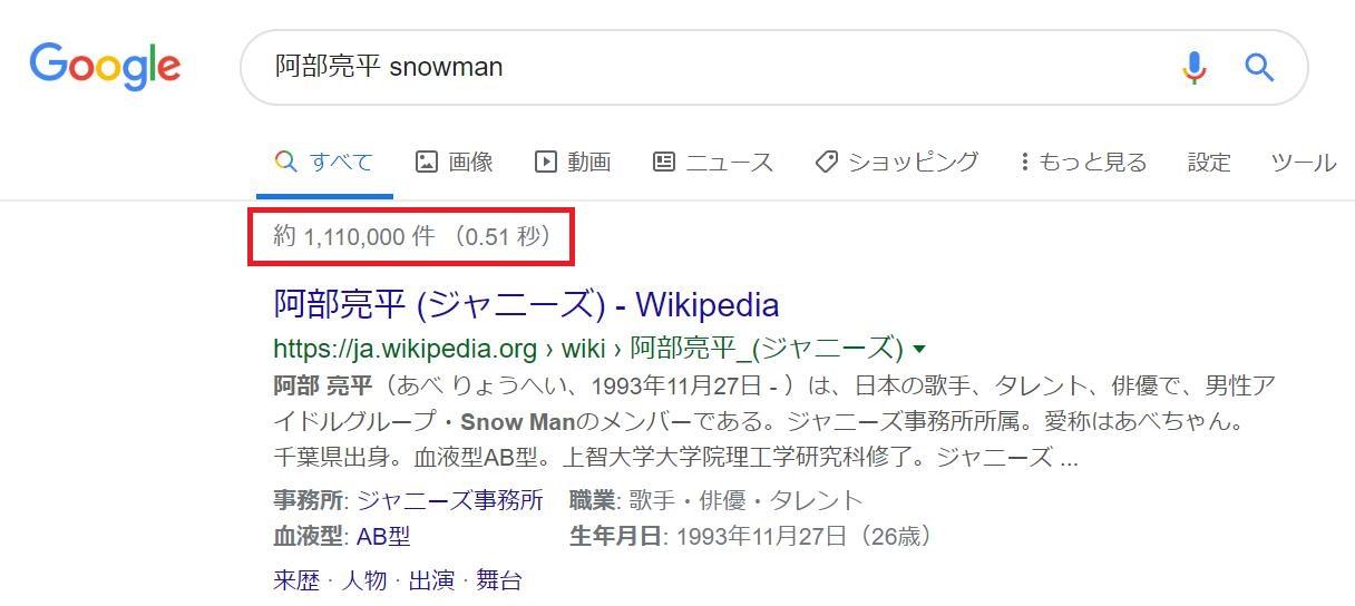 SnowManスノーマン阿部亮平