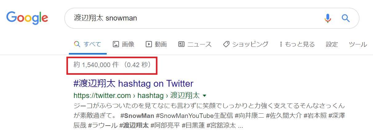 SnowManスノーマン渡辺翔太