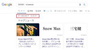 SnowManスノーマン向井康二