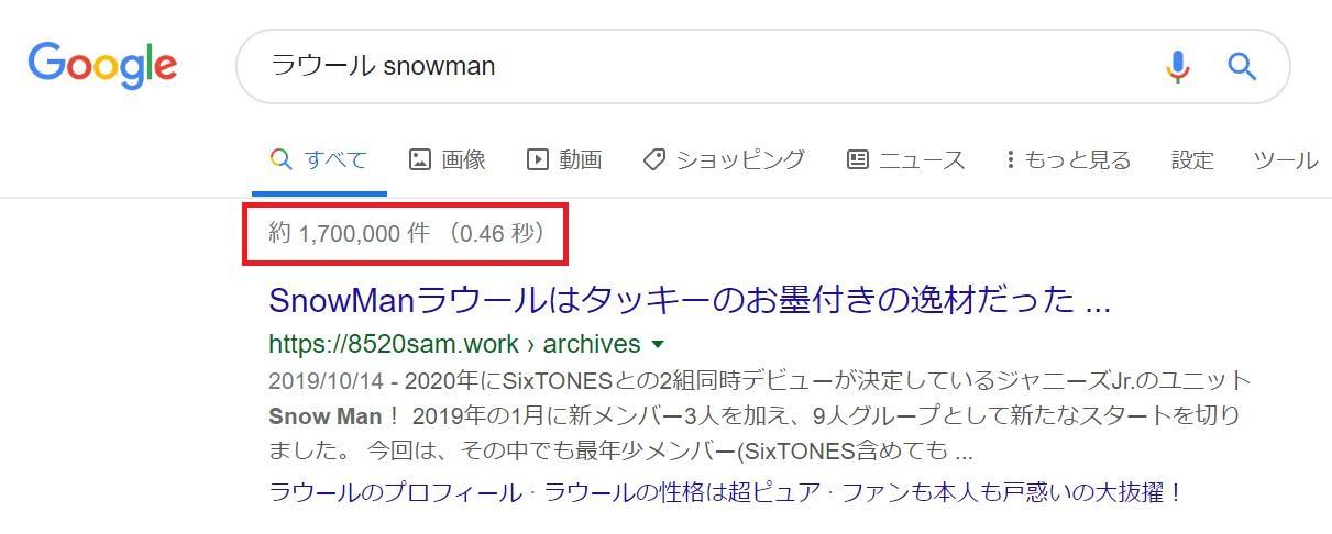 SnowManスノーマンラウール