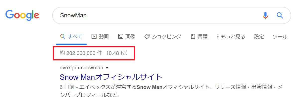 SnowManスノーマン