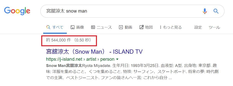 SnowManスノーマン宮舘涼太