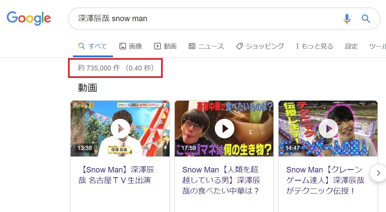 SnowManスノーマン深澤辰哉