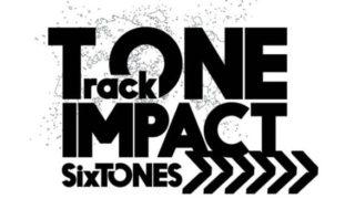 SixTONESコンサートトーンインパクト