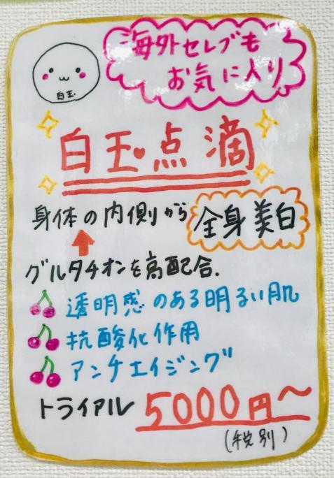 渡辺翔太美容クリニックSnowMan(スノーマン)
