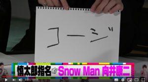 SnowMan向井康二身長順年齢順スノーマン