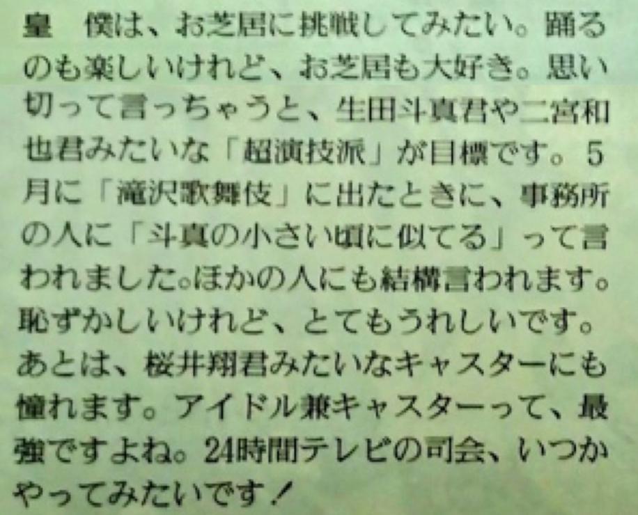 川崎皇輝高校どこ?入所日過去ドラマCMまとめ生田斗真