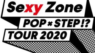 SexyZoneセクゾコンサートグッズオンライン販売