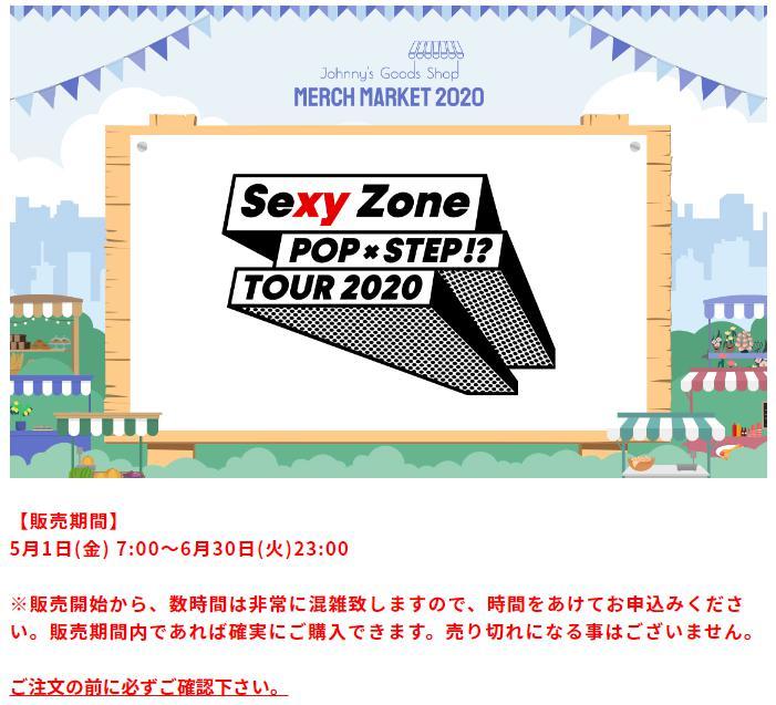 SexyZoneグッズオンライン販売いつまで方法ストロー