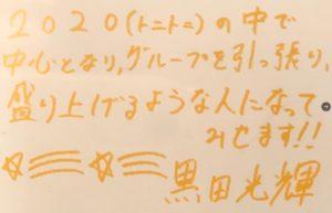トニトニ候補生少年忍者黒田光輝