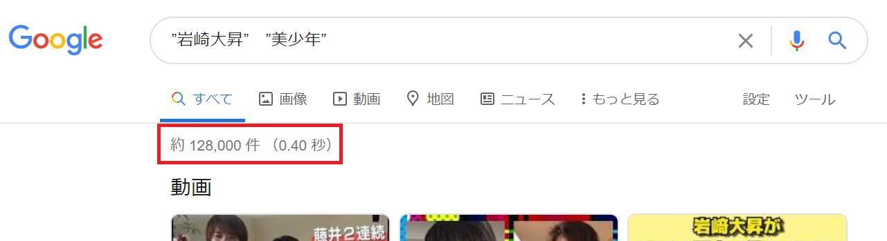 岩崎大昇美少年メンバー人気順ランキング【2020年最新版】イケメン揃いの頂点に立ったのは誰?