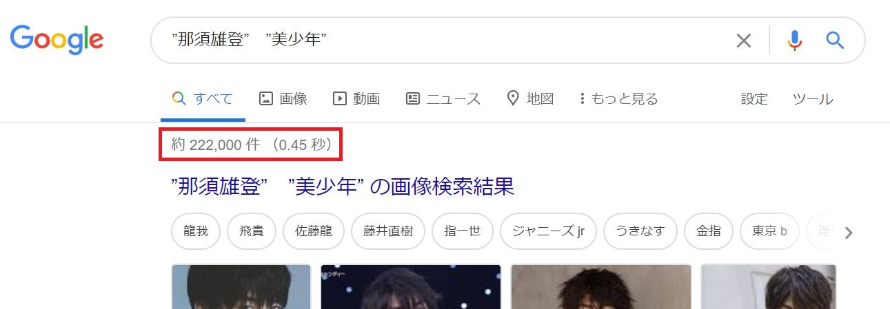 那須雄登美少年メンバー人気順ランキング【2020年最新版】イケメン揃いの頂点に立ったのは誰?