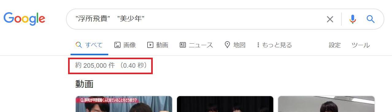 浮所飛貴美少年メンバー人気順ランキング【2020年最新版】イケメン揃いの頂点に立ったのは誰?