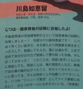 川島如恵留ジャニーズクイズ部メンバーの大学/学歴は?クイズ番組でも大活躍!