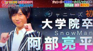 阿部亮平クイズ番組SnowMan