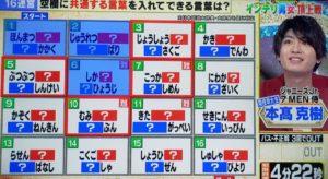 本高克樹クイズ番組出演7MEN侍