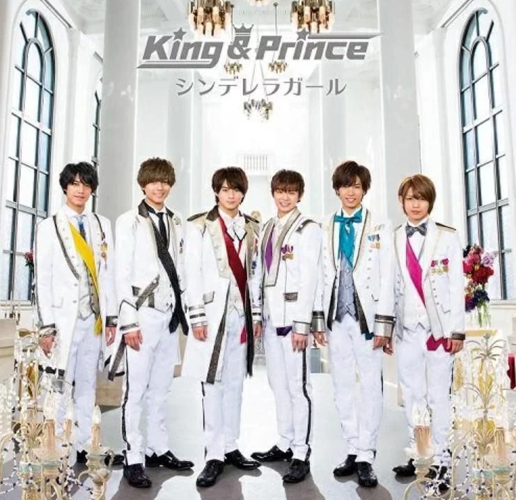 King&Princeキンプリデビュー曲シンデレラガール