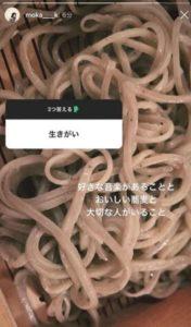 岸優太キンプリKing&Prince上白石萌歌蕎麦匂わせ