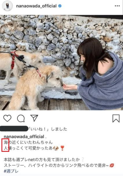 髙橋海人キンプリKing&Prince彼女大和田南那インスタ匂わせ