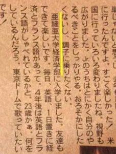岩橋玄樹King&Princeキンプリ大学どこ編入亜細亜