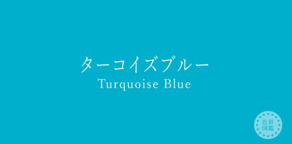 キンプリメンバーカラー神宮寺勇太ターコイズブルー変更前後由来理由King&Prince