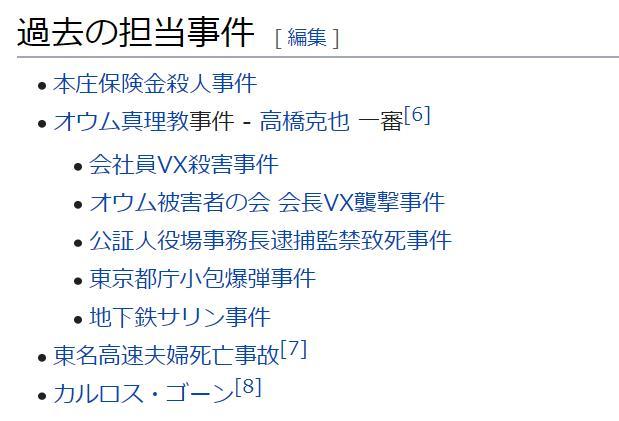 手越祐也会見の弁護士は誰?宮崎駿似の高野隆氏とはどんな人物!?