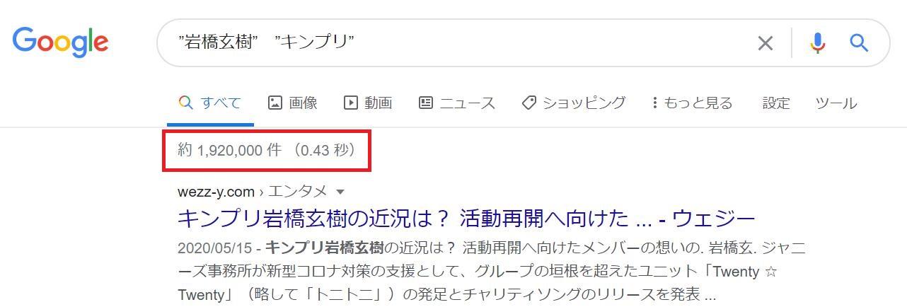 岩橋玄樹キンプリKing&Princeメンバー人気順ランキング