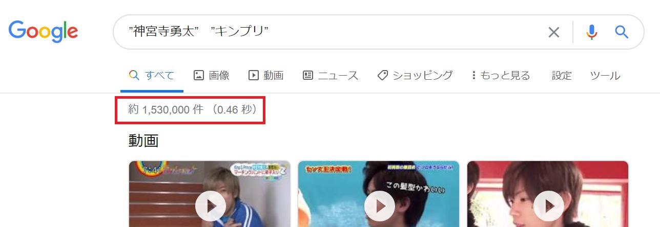 神宮寺勇太キンプリKing&Princeメンバー人気ランキング