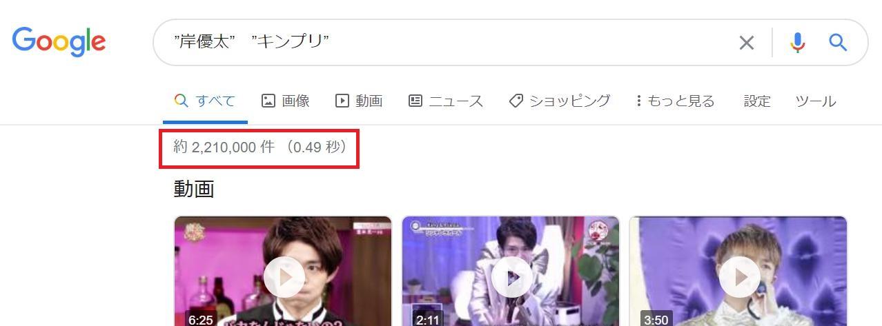 岸優太キンプリKing&Princeメンバー人気順ランキング