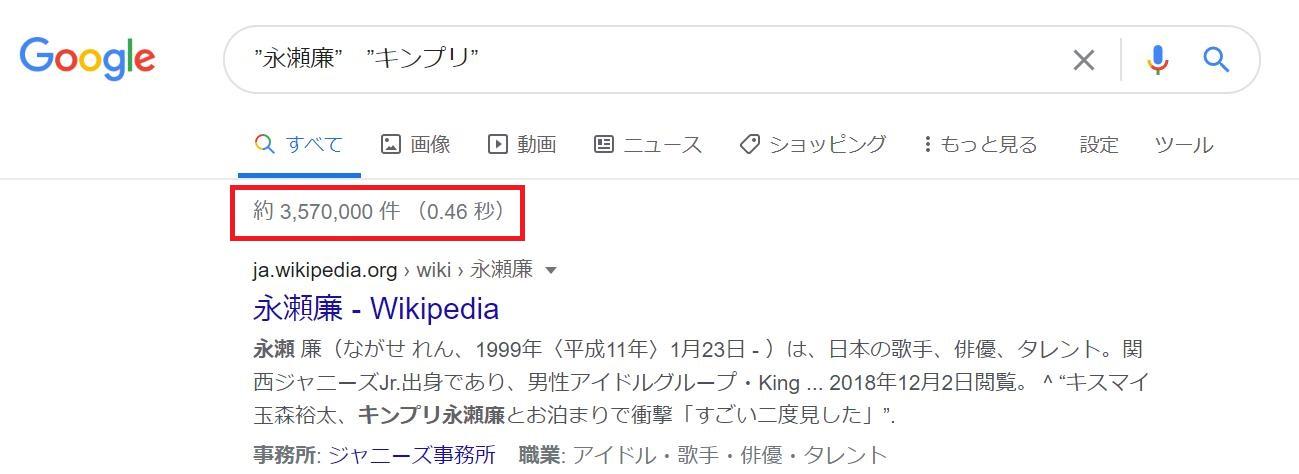 永瀬廉キンプリKing&Princeメンバー人気順ランキング