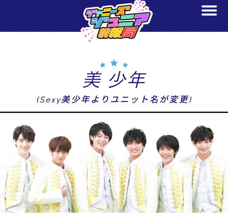 美少年は東京B少年/Sexy美少年から改名した?グループ歴史をおさらい!