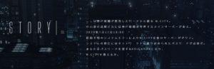 神戸財閥とSixTONES(ストーンズ)の関係性は?世界進出には欠かせない存在に!