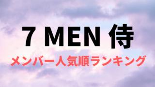 7MEN侍メンバー人気順ランキング【2020年最新版】音楽性豊かな天才集団!