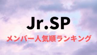 Jr.SP(ジュニアスペシャル)メンバー人気順【2020年最新版】早く魅力に気づいて!