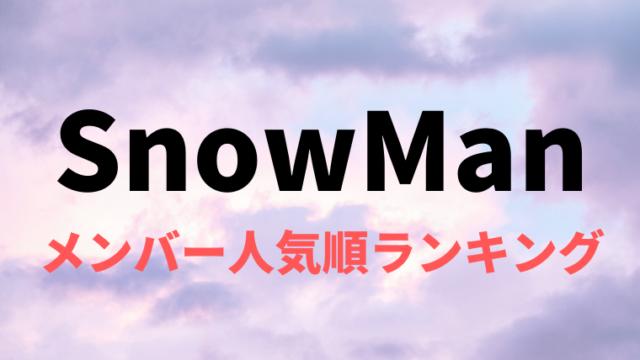 SnowManメンバー人気順ランキング!【2020年最新版】ファン急増中なのは?