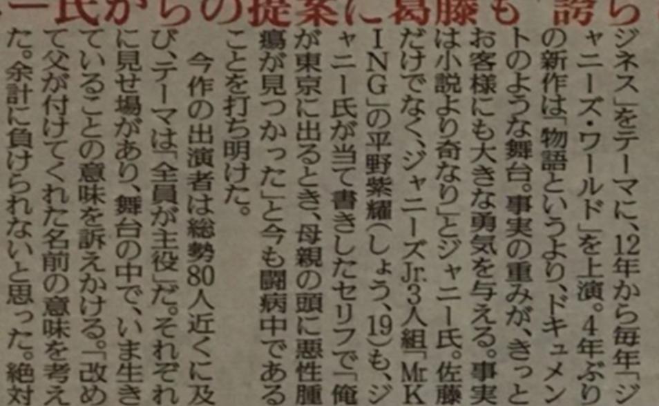 平野紫耀は母子家庭育ち?脳腫瘍を患った母への恩返しでキンプリに!