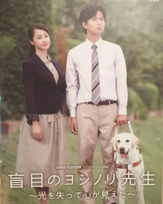 24時間テレビのジャニーズ歴代主演ドラマ最新まとめ【画像あり】