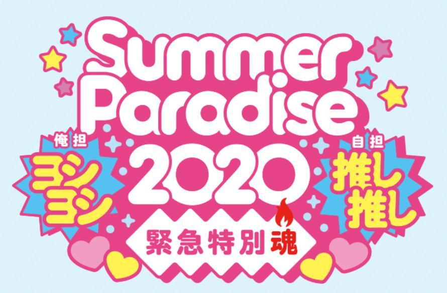 少年忍者のメンカラは?2020年8月最新メンバーカラーまとめ!保存版だよ!