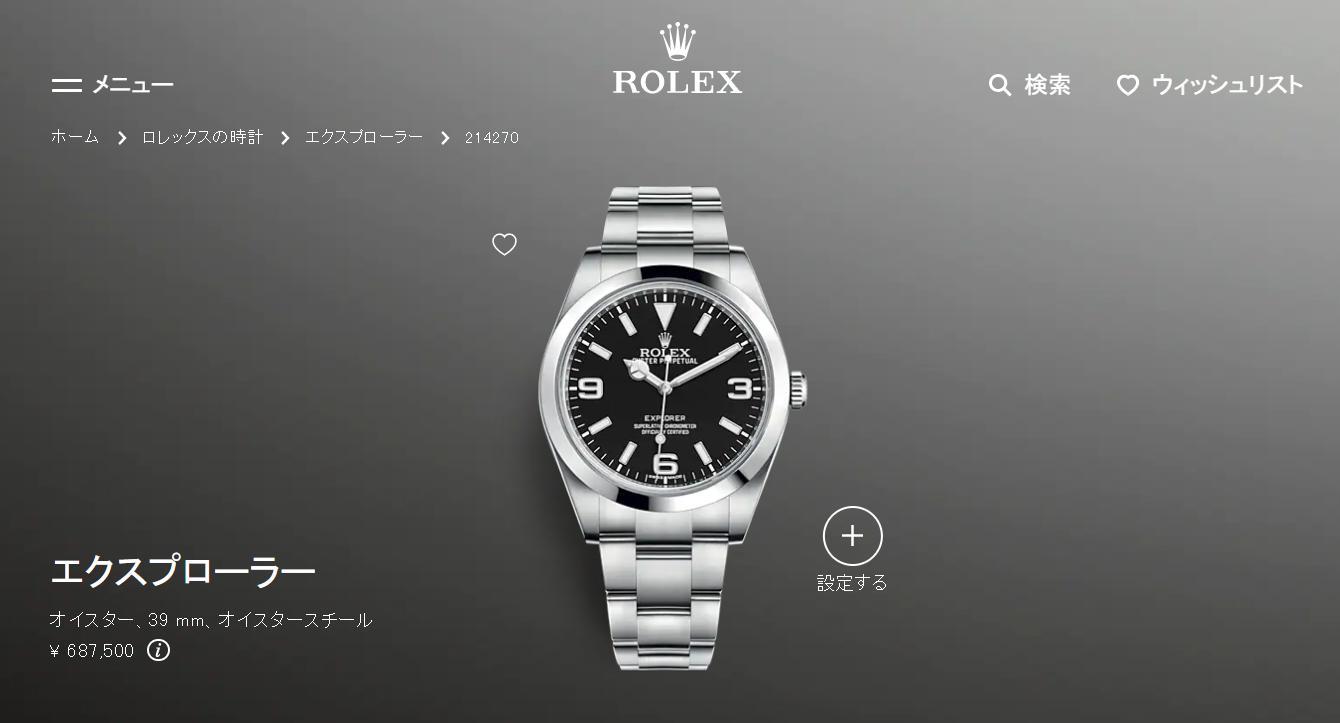 平野紫耀のロレックス腕時計の値段は?TOKIO山口もプレゼント!【キンプリ】