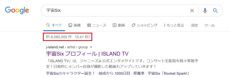 宇宙Sixメンバー人気順ランキング【2020年最新版】嵐バックで注目度アップ!