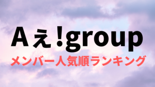 Aぇ!group(ええグループ)メンバー人気順ランキング【2020年最新版】