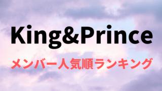 キンプリメンバー人気順ランキング【2020年最新版】どの王子様が好き?