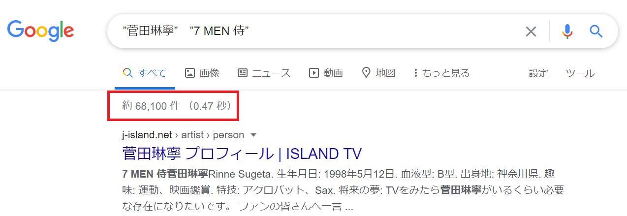 7MEN侍メンバー人気順ランキング【2020年最新版】ロックで男らしいのは?