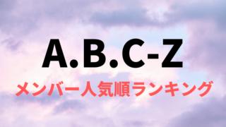 A.B.C-Zメンバー人気順ランキング【2020年最新版】