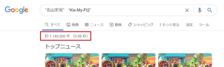 キスマイメンバー人気順ランキング【2020年最新版】歌割りと比例?Kis-My-Ft2