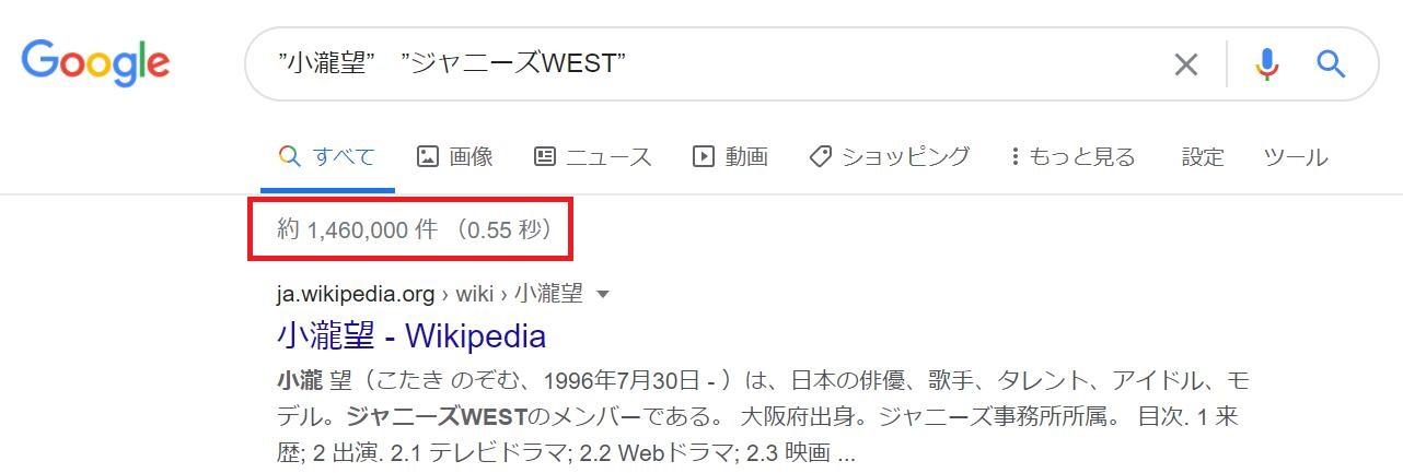 ジャニーズWESTメンバー人気順ランキング【2020年最新版】おもしろさは必要?
