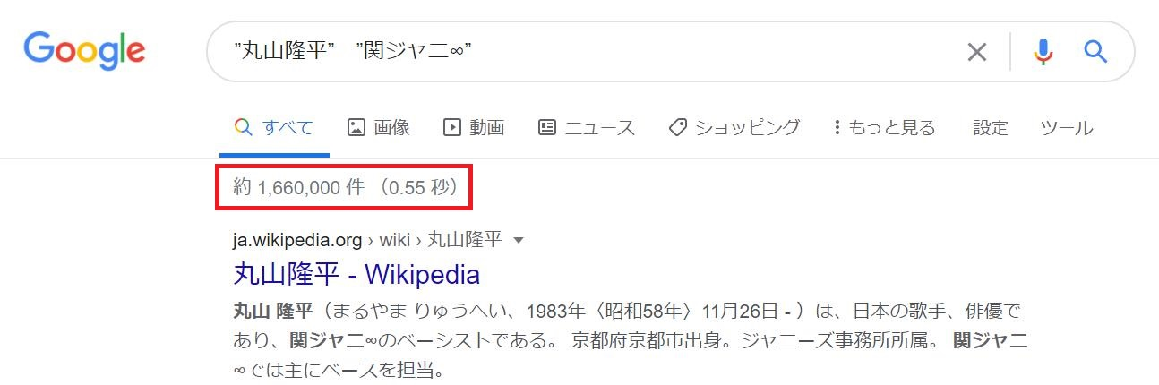 関ジャニ∞メンバー人気順ランキング【2020年最新版】渋谷錦戸退所後5人の順位は?